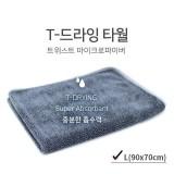 T- 드라잉타월 90*70cm 세차타올 (대)
