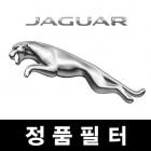 Jaguar 정품필터 (오일필터,에어필터,에어컨필터)