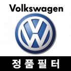 VolksWagen 정품필터 (오일필터,에어필터,에어컨필터)