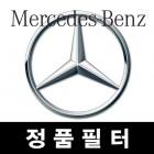 BENZ 정품필터 (오일필터,에어필터,에어컨필터)