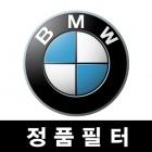 BMW 정품필터 (오일필터,에어필터,에어컨필터)