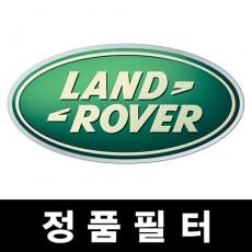 Land Rover 정품필터 (오일필터,에어필터,에어컨필터)
