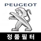 Peugeot 정품필터 (오일필터,에어필터,에어컨필터)