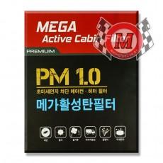 MEGA-MESH[메가메쉬] 메가활성탄필터 - 4겹 고급원단,1.0초미세먼지,정전처리,활성탄 180g 사용,공기중 유해물질 완벽제거