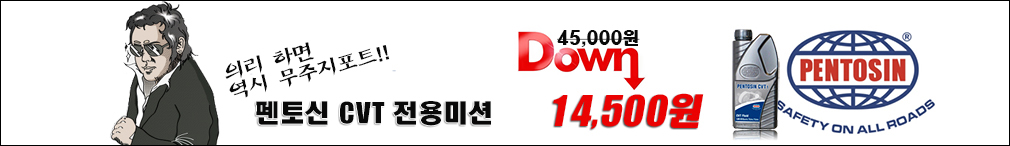 PENTOSIN[펜토씬] CVT 1[1L] - 12통 이상 무료배송, 2016년 신형!!