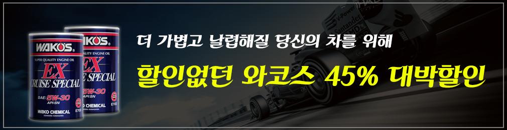 WAKOS[와코스] 엔진오일 EX-CRUlSE SPEClAL 5W30 [1L]