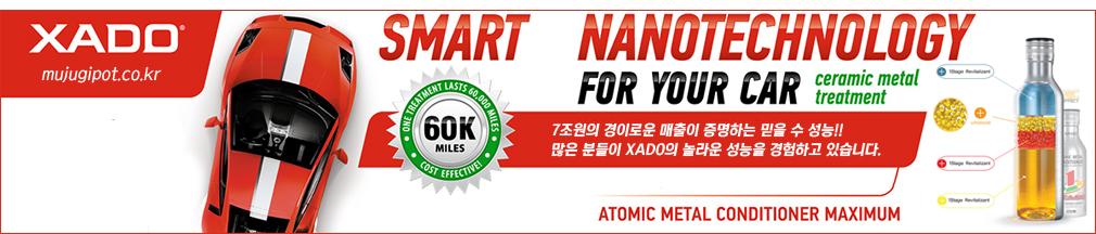 [하도] [업그레이드버전출시]XADO 하도맥시멈 엔진치료복원제 MAXIMUM [225ml/1병] - 가솔린,LPG,디젤 모든차종 사용가능, 5통 이상 무료배송, 업그레이드버전출시!! 특가판매