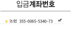 입금계좌안내 농협 351-0229-7308-13 국민 163401-04-025189 예금주 : 이관영